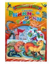 Картинка к книге Джозеф Редьярд Киплинг - Рикки-Тикки-Тави + DVD