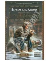Картинка к книге Атоми аль Беркем - Мародер. Каратель. Другой Урал