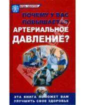 Картинка к книге Дмитриевна Элеонора Рубан Константинович, Игорь Гайнутдинов - Почему у вас повышается артериальное давление?