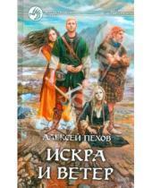 Картинка к книге Юрьевич Алексей Пехов - Искра и ветер