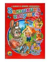 Картинка к книге Стихи и сказки малышам в интегр. обложке - Заюшкина избушка