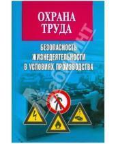 Картинка к книге Иванович Михаил Басаков - Охрана труда: безопасность жизнедеятельности в условиях производства