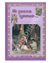 Картинка к книге Моя первая книга - Не хлебом единым... Притчи и христианские легенды