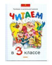 Картинка к книге Читаем в начальной школе. Хрестоматии - Читаем в 3 классе. Хрестоматия