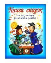 Картинка к книге Сборники стихов и сказок - Книга сказок для маленьких умников и умниц