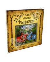 Картинка к книге Дугалд Стир - Как стать рыцарем. Наставление для юного рыцаря