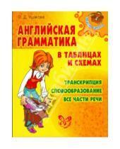 Картинка к книге Дмитриевна Ольга Ушакова - Английская грамматика в таблицах и схемах