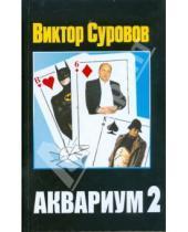Картинка к книге Виктор Суровов - Аквариум 2