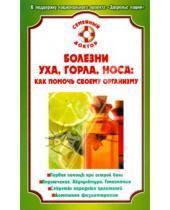 Картинка к книге Г. А. Тарасова - Болезни уха, горла, носа: как помочь своему организму