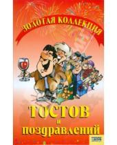 Картинка к книге Досуг - Золотая коллекция тостов и поздравлений