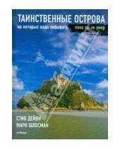 Картинка к книге Марк Шлосман Стив, Дейви - Таинственные острова, на которых надо побывать, пока ты не умер