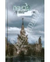 Картинка к книге Юрьевич Вадим Панов - Командор войны