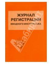 Картинка к книге Норматика - Журнал регистрации вводного инструктажа