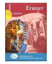 Картинка к книге Джек Алтмэн - Египет