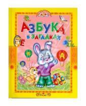 Картинка к книге Николаевна Елена Агинская - Азбука в загадках. Стихи