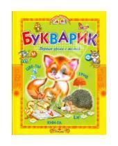 Картинка к книге Николаевна Елена Агинская - Букварик. Первые уроки с мамой