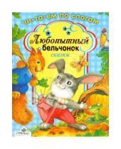 Картинка к книге Н. Терентьева - Любопытный бельчонок. Читаем по слогам