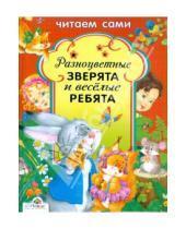 Картинка к книге Н. Терентьева - Разноцветные зверята и веселые ребята. Читаем сами