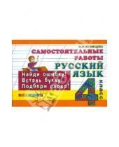 Картинка к книге Ивановна Марта Кузнецова - Русский язык: Самостоятельные работы: 4 класс