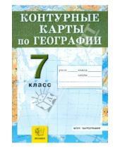 Картинка к книге Контурные карты - Контурные карты. География материков и океанов. 7 класс. ФГОС