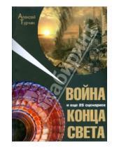 Картинка к книге Алексей Турчин - Война и еще 25 сценариев конца света