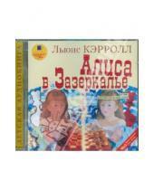 Картинка к книге Льюис Кэрролл - Алиса в Зазеркалье (CDmp3)