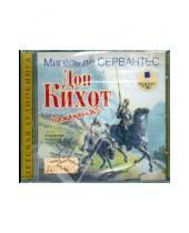 Картинка к книге Мигель Сервантес - Дон Кихот Ламанчский (CDmp3)