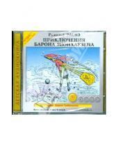 Картинка к книге Эрих Рудольф Распе - Приключения барона Мюнхаузена (CDmp3)
