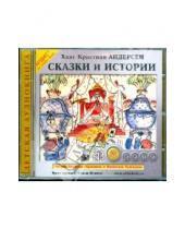 Картинка к книге Кристиан Ханс Андерсен - Андерсен Х. К. Сказки и истории (CDmp3)