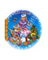 Картинка к книге Ольга Корнеева - Шарики: Снегурочка