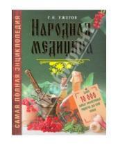 Картинка к книге Николаевич Генрих Ужегов - Народная медицина. Самая полная энциклопедия