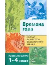 Картинка к книге Полная Библиотека внеклассного чтения - Полная Библиотека внеклассного чтения. Времена года