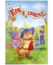 Картинка к книге Сказки - Кот в сапогах