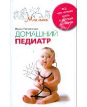 Картинка к книге Станиславовна Ирина Пигулевская - Домашний педиатр. Все, что нужно знать о детских болезнях