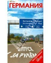 Картинка к книге Отпуск за рулем - Германия. Отпуск за рулем. Путеводитель с мини-разговорником