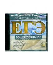 Картинка к книге Интерактивный курс подготовки к ЕГЭ - Интерактивный курс подготовки к ЕГЭ. Обществознание (CDpc)