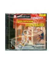 Картинка к книге Карло Коллоди - Приключения Пиноккио (2 диска) (CD)