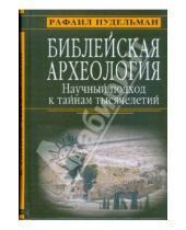 Картинка к книге Рафаил Нудельман - Библейская археология. Научный подход к тайнам тысячелетий