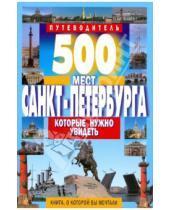 Картинка к книге В. В. Потапов - 500 мест Санкт-Петербурга, которые нужно увидеть
