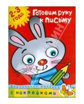 Картинка к книге Николаевна Ольга Земцова - Готовим руку к письму. Для детей 2-3 лет