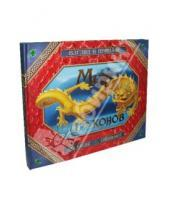 Картинка к книге Картонки/подарочные издания - Мир драконов. Взгляд в прошлое. Легенды оживают