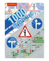 Картинка к книге За рулем - 1000 перекрестков