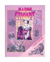 Картинка к книге Стефан Цвейг - Мария Стюарт