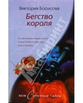 Картинка к книге Александровна Виктория Борисова - Бегство короля (мяг)