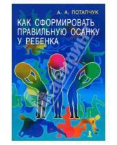 Картинка к книге Аскольдовна Алла Потапчук - Как сформировать правильную осанку у ребенка