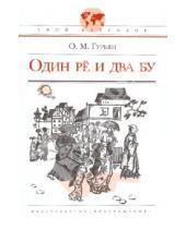 Картинка к книге Марковна Ольга Гурьян - Один рё и два бу