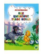 Картинка к книге Георгиевна Екатерина Карганова - Как цыпленок голос искал