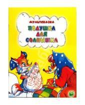 Картинка к книге Н. Дегтярева - Подушка для солнышка