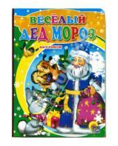 Картинка к книге Ольга Корнеева - Веселый Дед Мороз