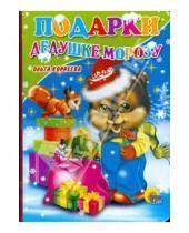 Картинка к книге Ольга Корнеева - Подарки Дедушке Морозу